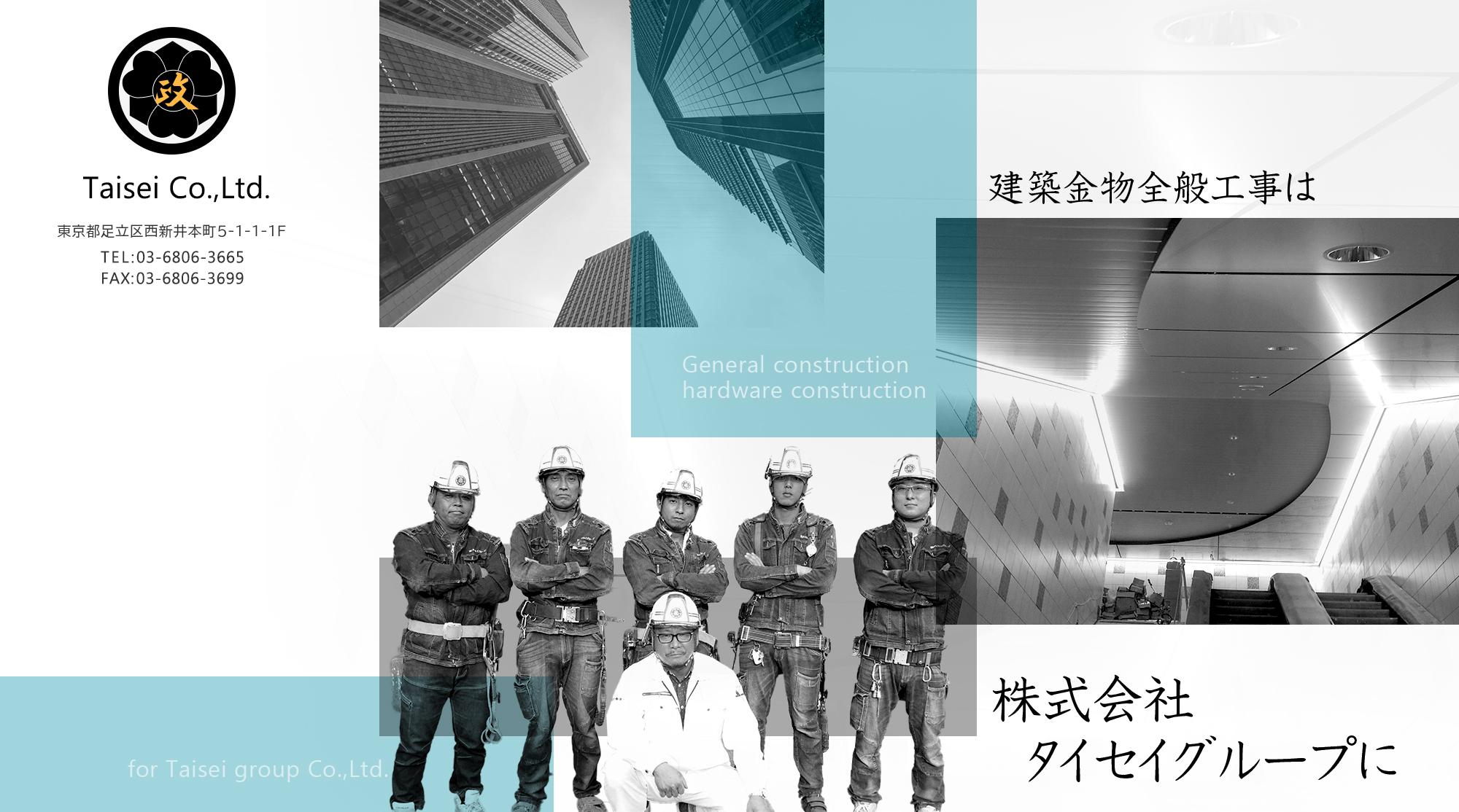 株式会社タイセイグループ